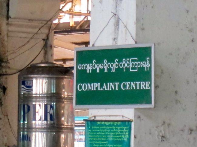 Complaint Center